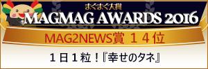 mag2year2016_0001626538_news_300x100
